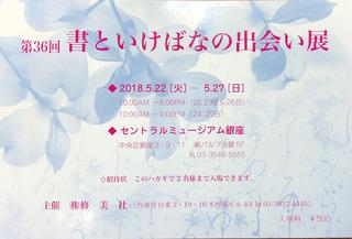 36shotoikebana.jpg