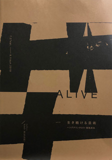 alive2019.jpg