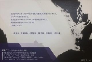 bokura2017.jpg