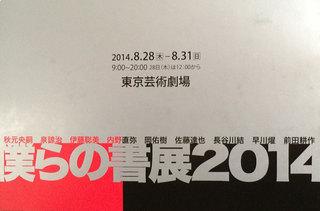 bokurano2014.jpg