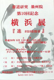 bokushuin10.jpg