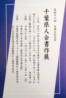chibakenjinten46.jpg
