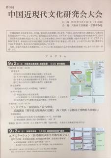 chugokukingendai3.jpg