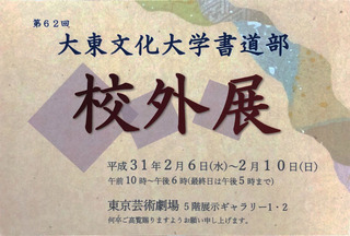 daitohkougai62.jpg