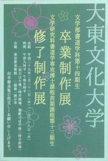 daitosotsu29.jpg