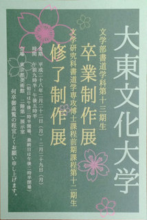 daitosotsuten28.jpg