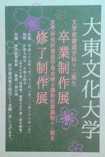 daitousotsuten2015.jpg