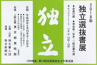 dokuritsusenba2018.jpg