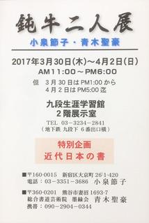 dongyu2017.jpg