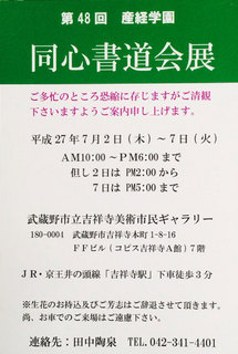 doushinkai48.jpg