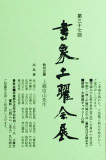 doyoukai37.jpg