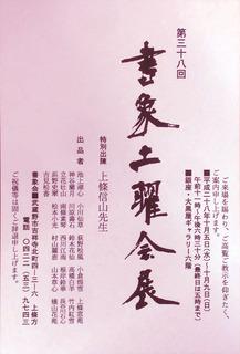 doyoukai38.jpg