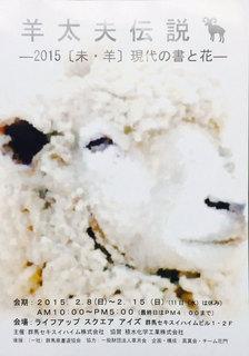 hitsujidayu2015.jpg