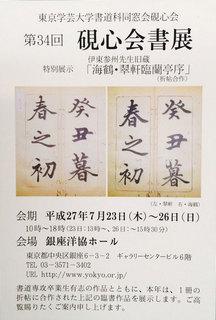 kenshinkai34.jpg