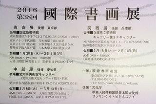 kokusaishoga38.jpg
