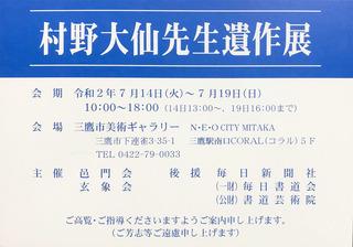 muranoibokuten.jpg