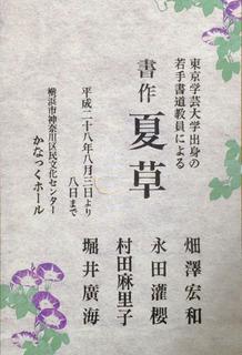 natsukusa.jpg