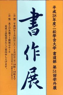 nishougakugai51.jpg