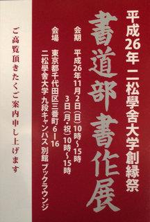 nishoushosakuten2014.jpg