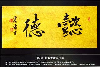 niwasensei4.jpg