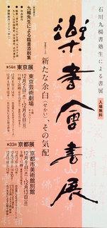 rakushokai14.jpg