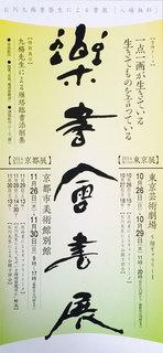 rakushokai2014.jpg