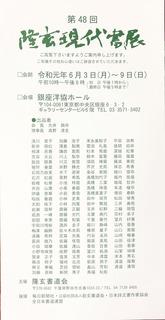 ryuugen48.jpg