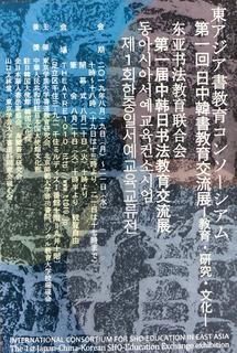 sangokuten2019.jpg