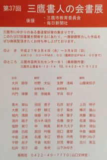 shijinnokai37.jpg