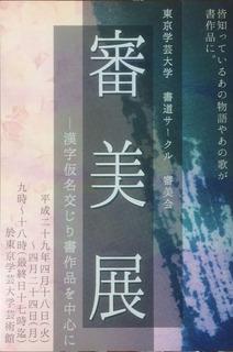 shinbi29haru.jpg