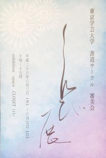 shinnbi28natsu.jpg