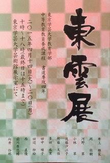 shinonome27.jpg