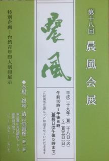 shinpu18.jpg