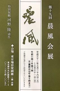 shinpuu19.jpg