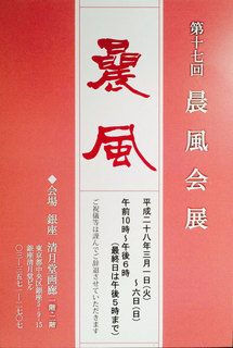 shinpuukaiten17.jpg