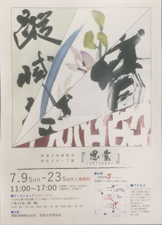 shisaku2017.jpg