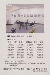 shoinkai-senbatsu2015.jpg