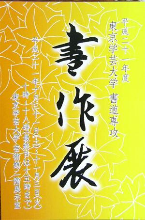 書作展2009