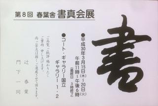 shunyousha8.jpg