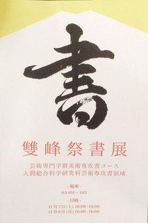 souhousai2015.jpg