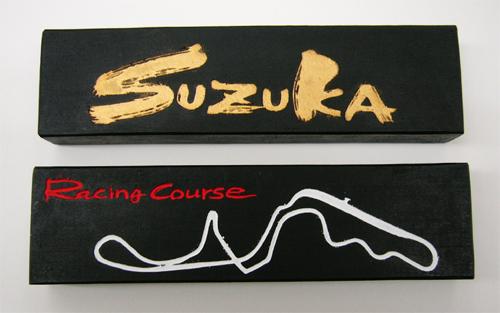 墨「suzuka」