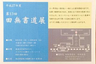 tanashi13.jpg
