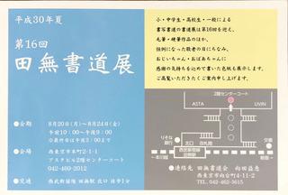 tanashi16.jpg