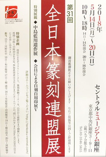 tenkokurenmei31.jpg