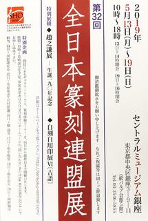 tenkokurenmei32.jpg