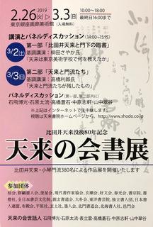 tenrainokai2019.jpg