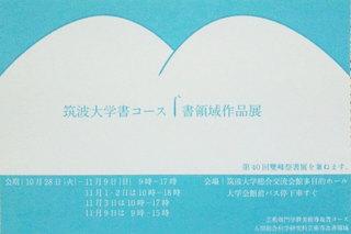 tsukubasho2014.jpg
