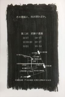 wakashishi3.jpg