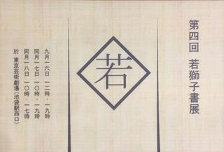 wakashishi4.jpg
