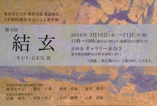 yuigen3.jpg